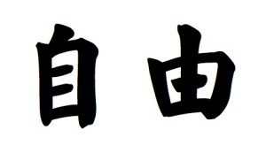 chinese-symbol-for-freedom