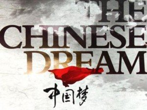 chinese-dream1